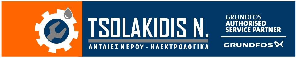 Τσολακίδης Νεκτάριος | Μελέτη, πώληση, εγκατάσταση και επισκευή αντλιών | Ιστοσελίδα φιλική για Άτομα Με Ειδικές Ανάγκες